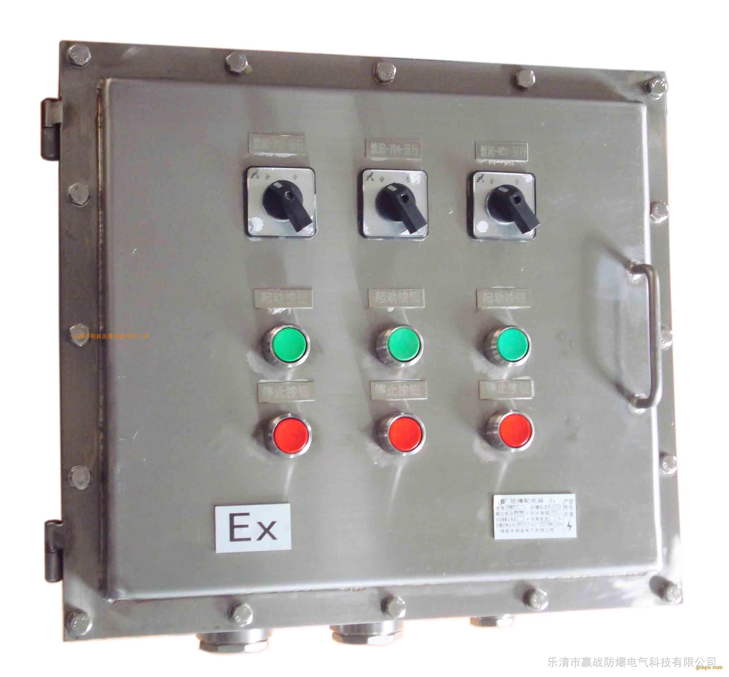 不锈钢防爆配电箱BXM