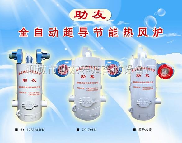 zy-70fa-生产优质高效热风炉助友